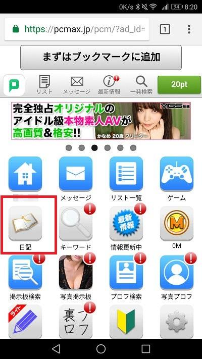 PCMAXトップページの日記ボタン