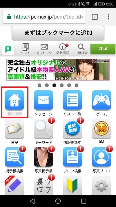PCMAXトップページのホームボタン
