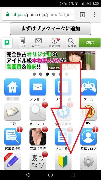 PCMAXトップページ
