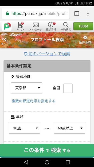 プロフィール検索画面