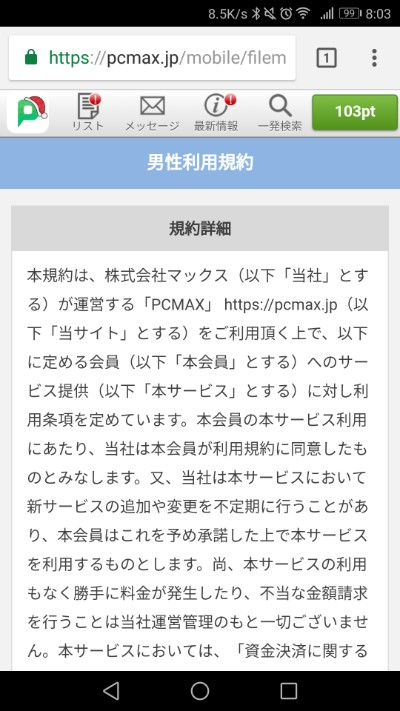 PCMAXの利用規約画面