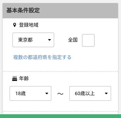 プロフ検索の基本条件設定