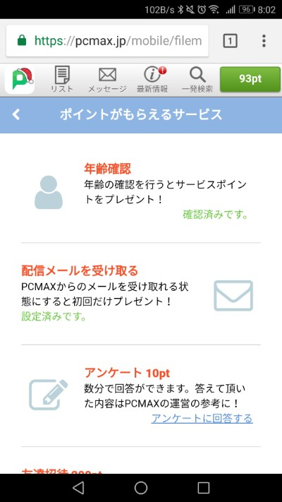 ポイントがもらえるサービスのページ