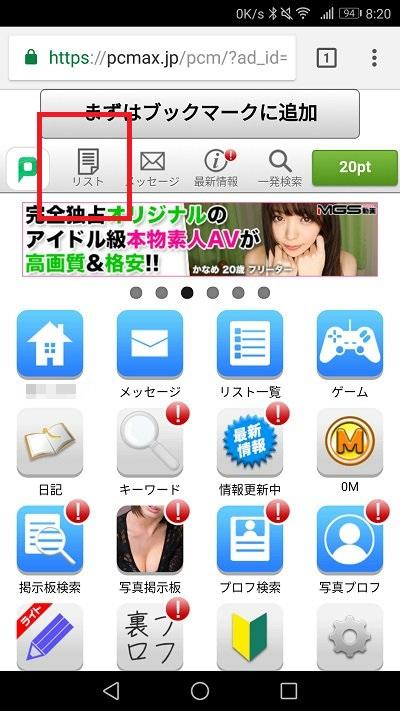 PCMAXトップページのリストボタン