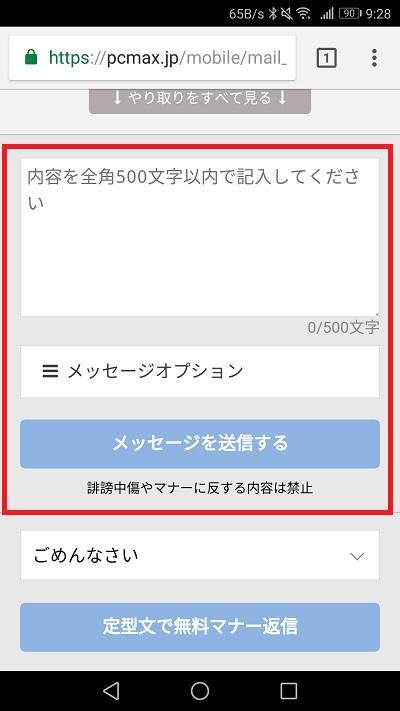 メッセージ返信画面