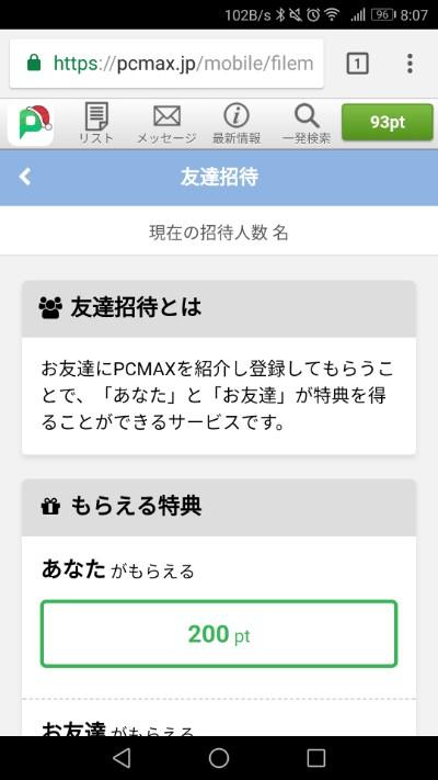 友達紹介画面