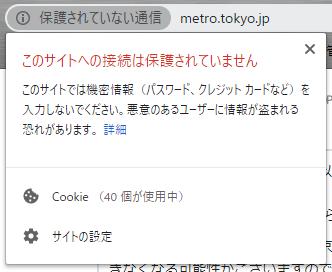 東京都 SSL非対応