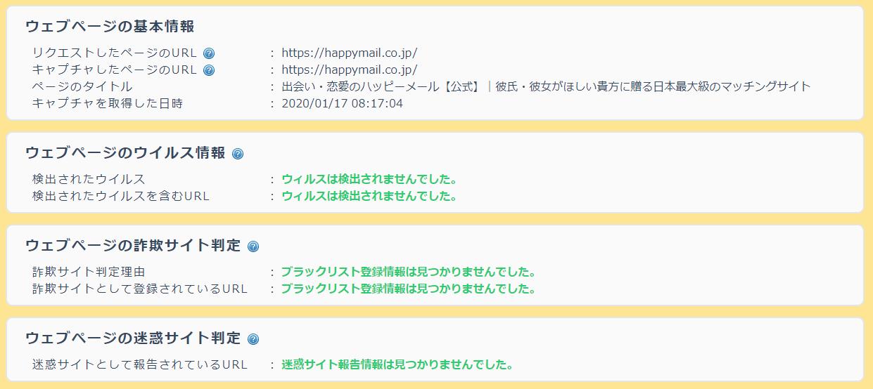 ハッピーメール_secURL