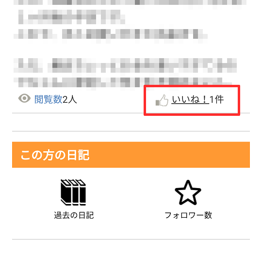 PCMAX_いいねの送り方_日記